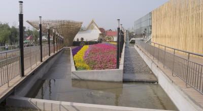 Holland Garden
